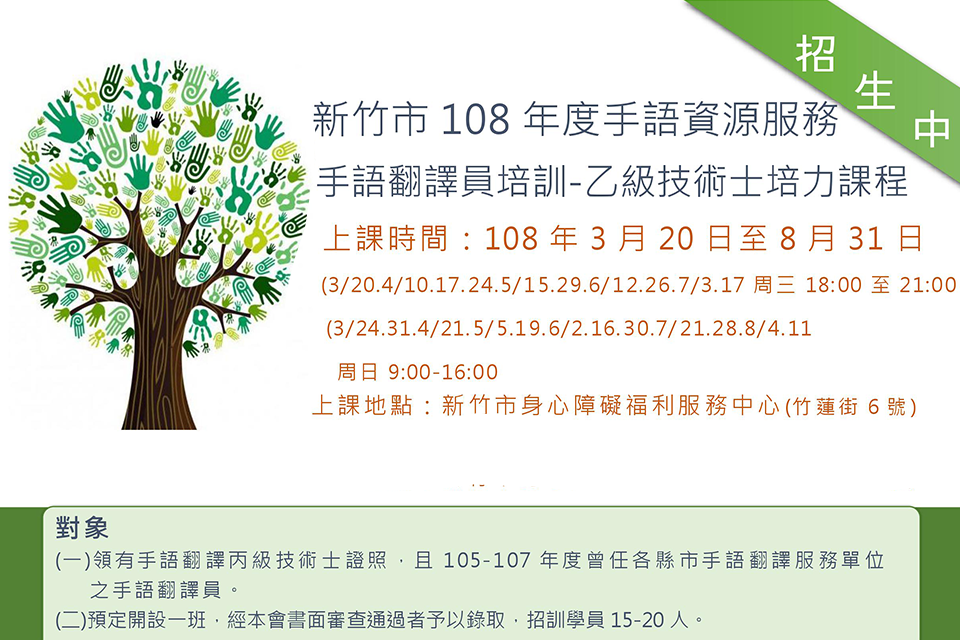 108年度新竹市手語翻譯員培訓-乙級技術士培力課程的招生訊